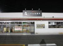 こがね製麺所 高知一宮店 オープン直前の外観