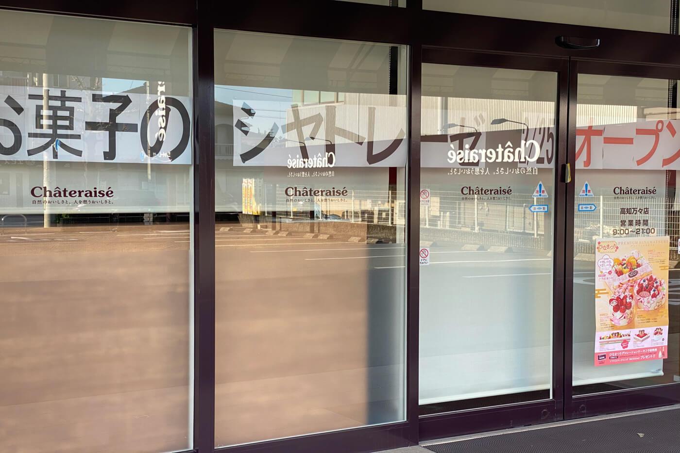 2020年2月25日にオープンするシャトレーゼ高知万々店 外観