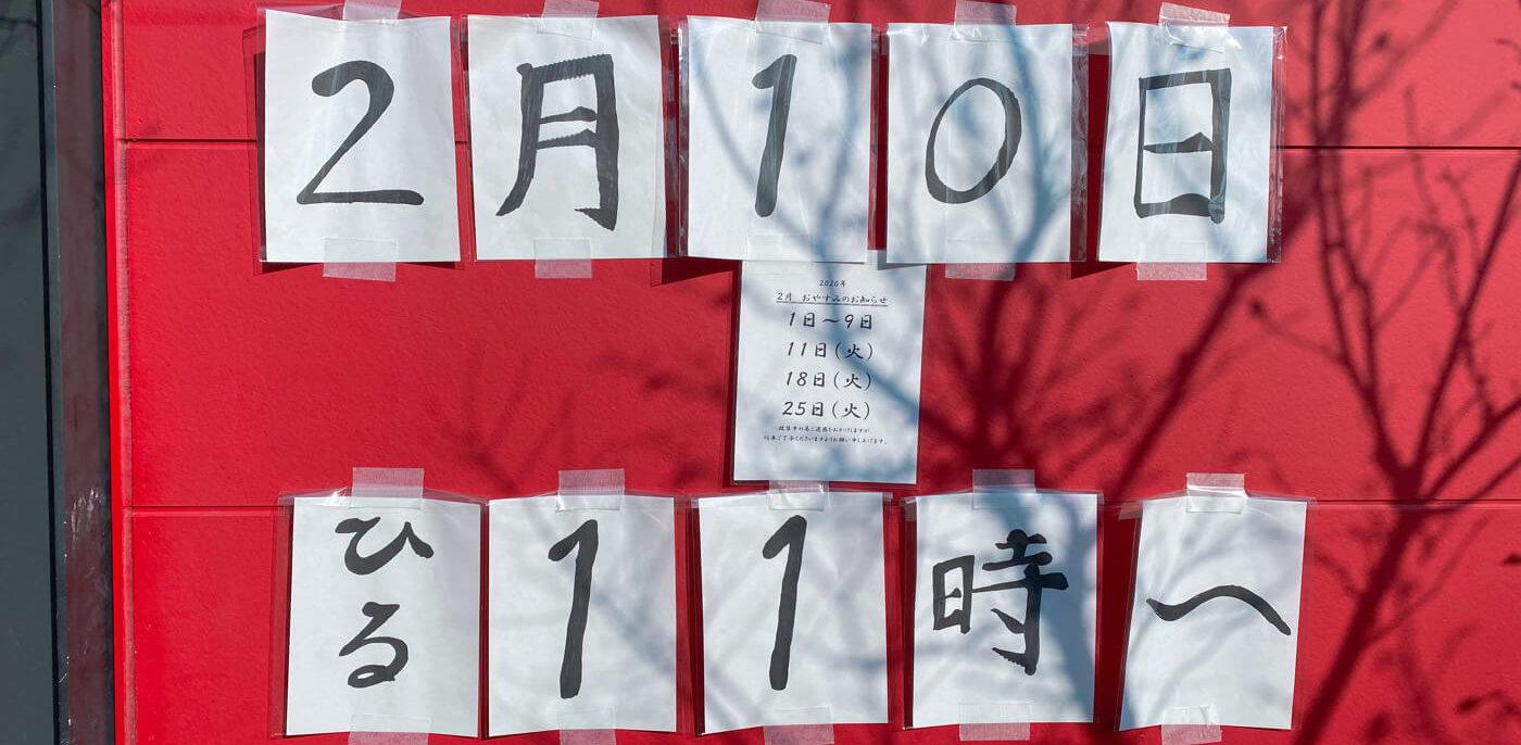 高知市朝倉に2020年2月10日オープンする四季物語きすけのオープン日