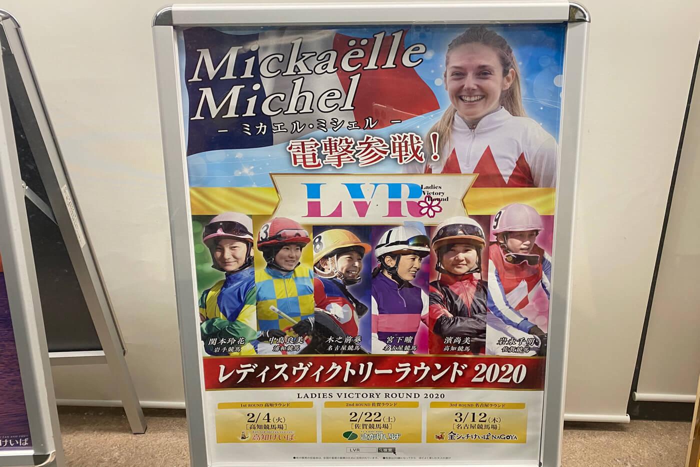 ミカエルミシェル騎手 高知競馬参戦