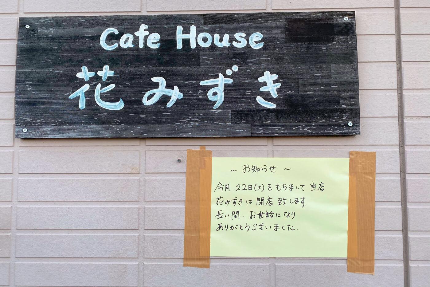 高知市桟橋通4丁目 花みずきの店先に貼られた閉店のお知らせ