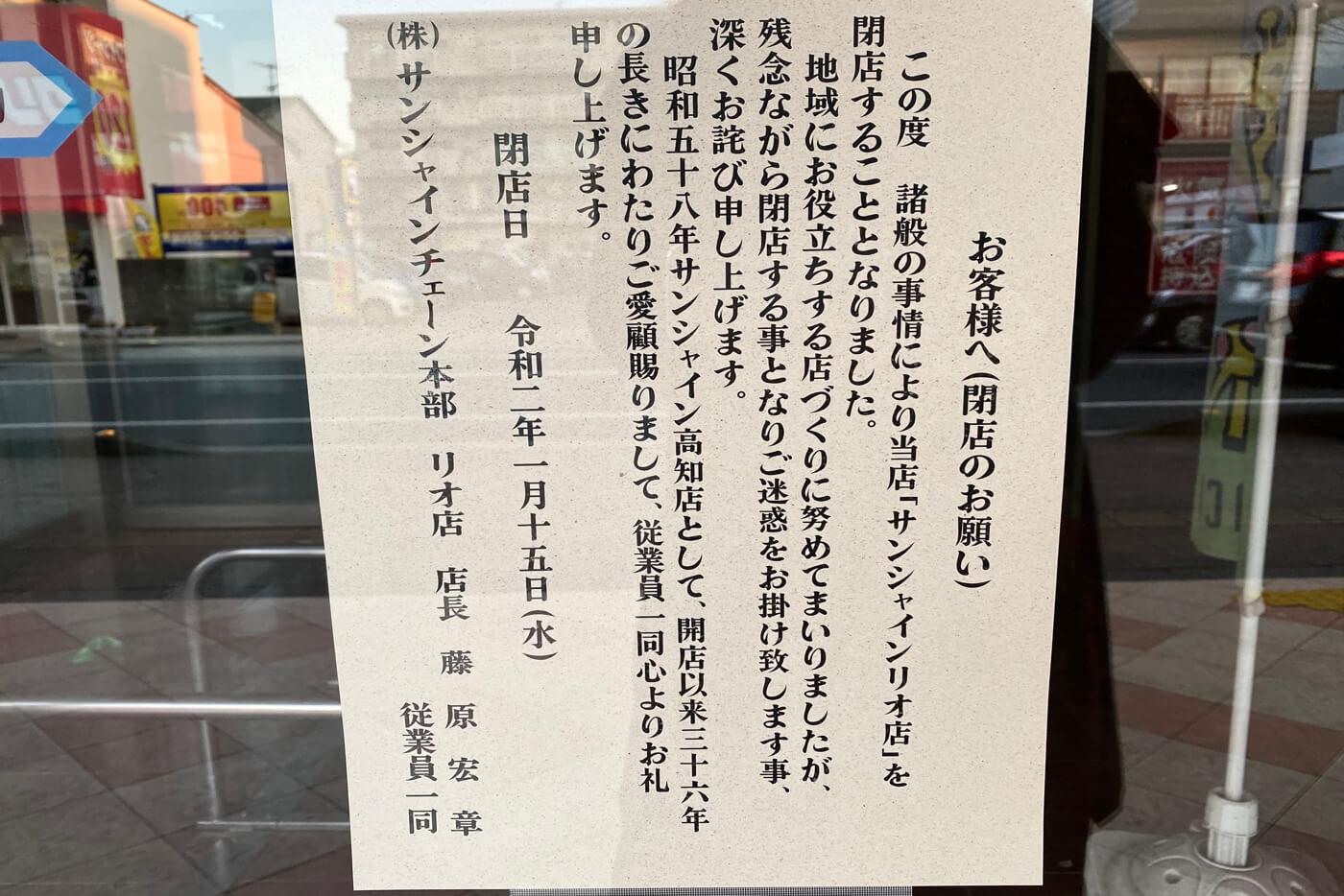 サンシャインリオ店先に貼られた閉店のお知らせ