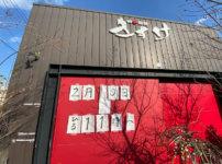 高知市朝倉に2020年2月10日オープンする四季物語きすけの外観