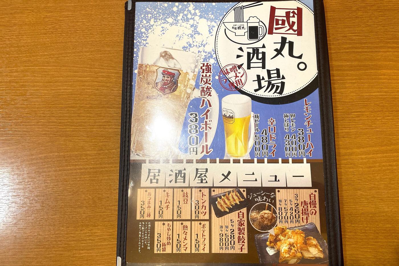 麺屋・國丸。南国店 メニュー
