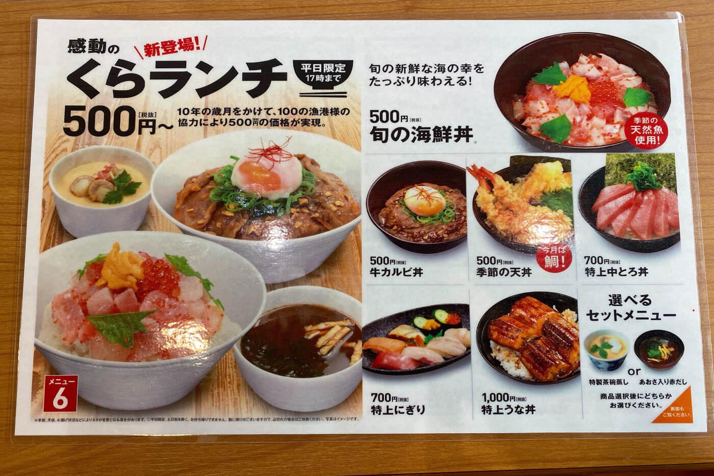 丼 いくら ま は 寿司