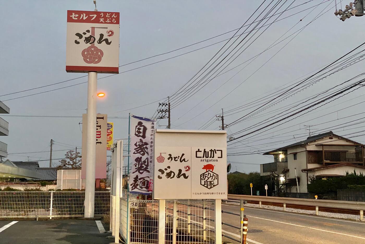 ありが豚とセルフうどんごめん共同店舗道路沿いの看板