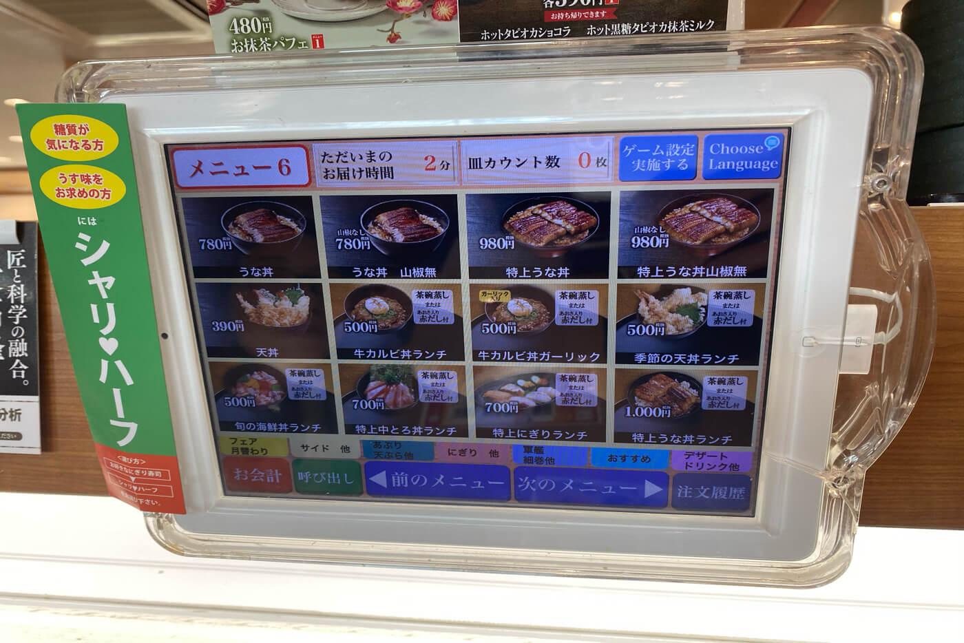くら寿司 タッチパネル ランチメニュー
