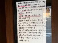 Bchラーメン(びーちゃんラーメン)の店先に貼られた休業のお知らせ