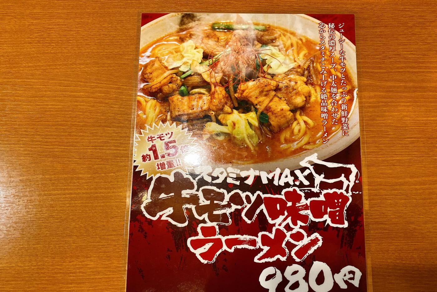 麺屋・國丸。南国店 期間限定メニュー