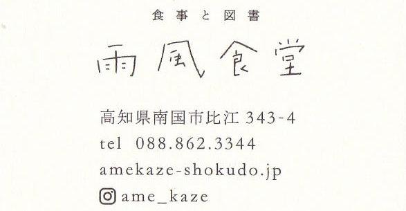 雨風食堂 所在地 予約電話番号  公式サイト インスタURL
