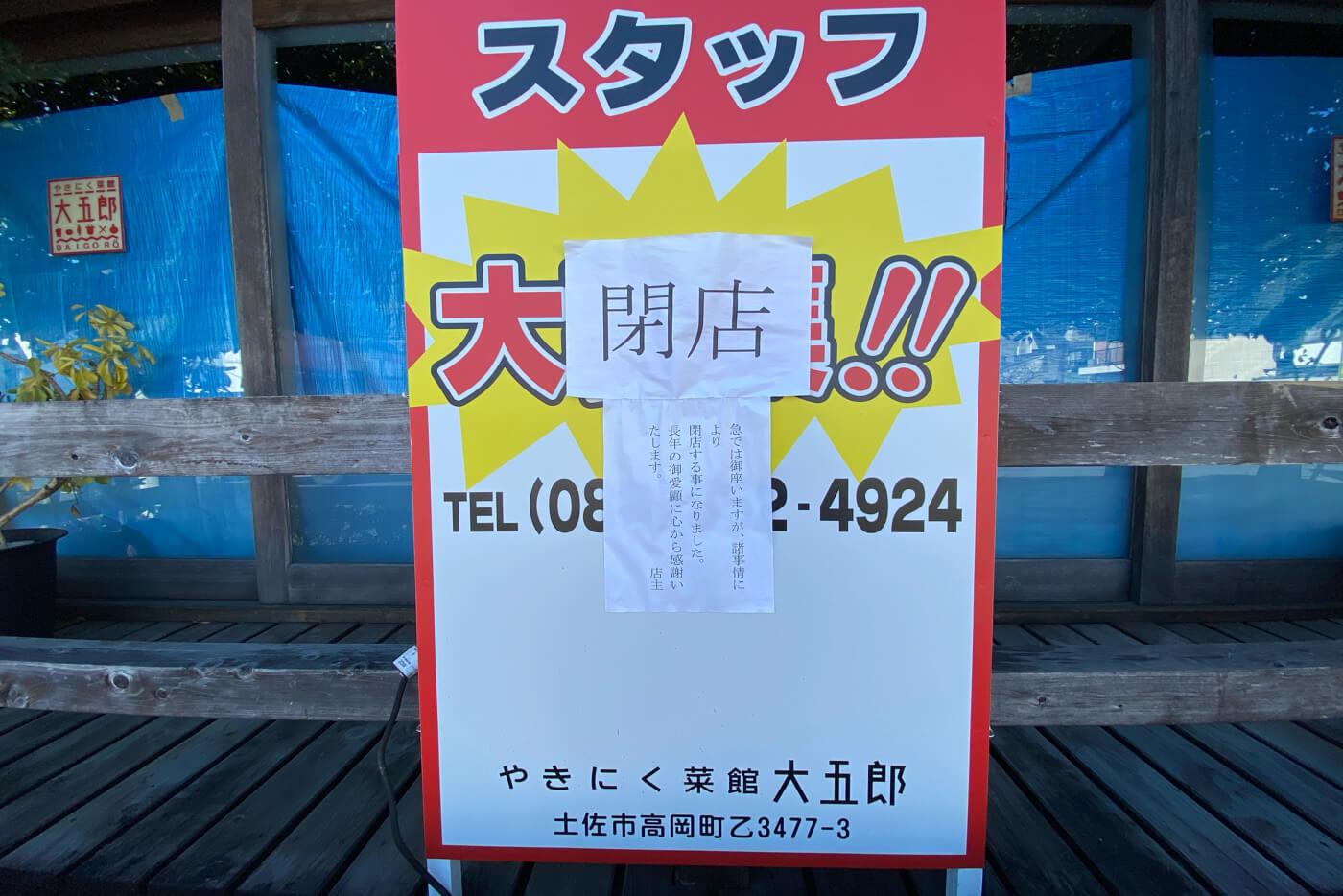 焼肉菜館大五郎の店先に貼られた閉店のお知らせ