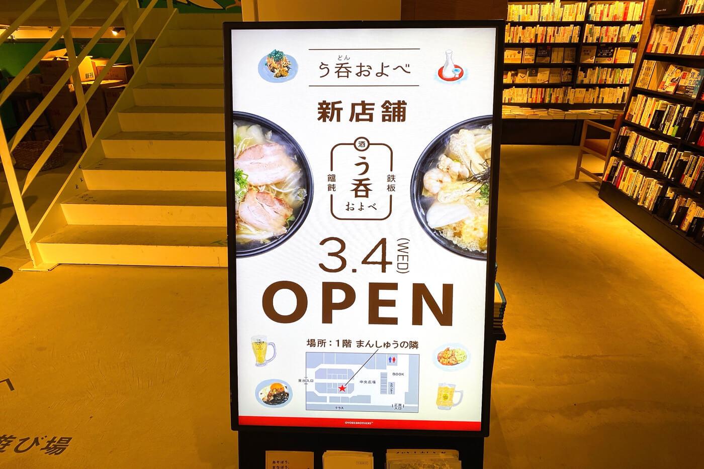 うどんおよべ高知蔦屋書店内の掲示された新店オープン告知