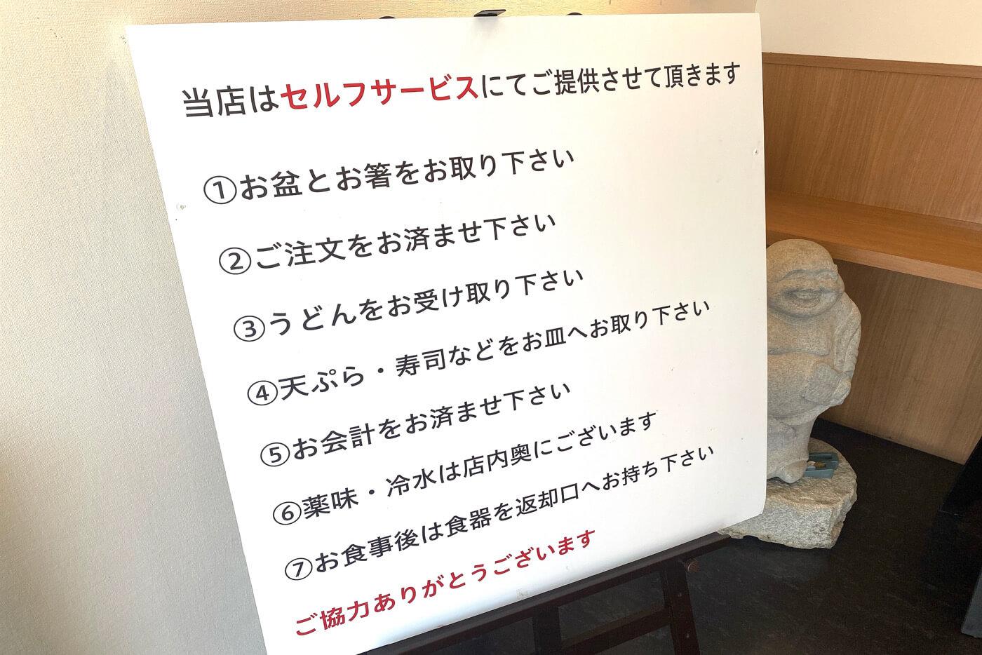 高知・南国市 セルフうどんごめん 店内に掲示されたセルフシステム解説