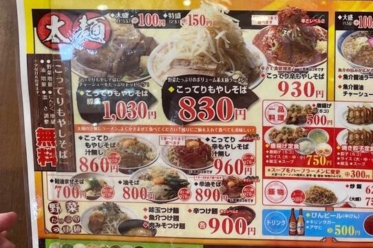 本場博多とんこつラーメン神(jin)サニーアクシスいの店 メニュー
