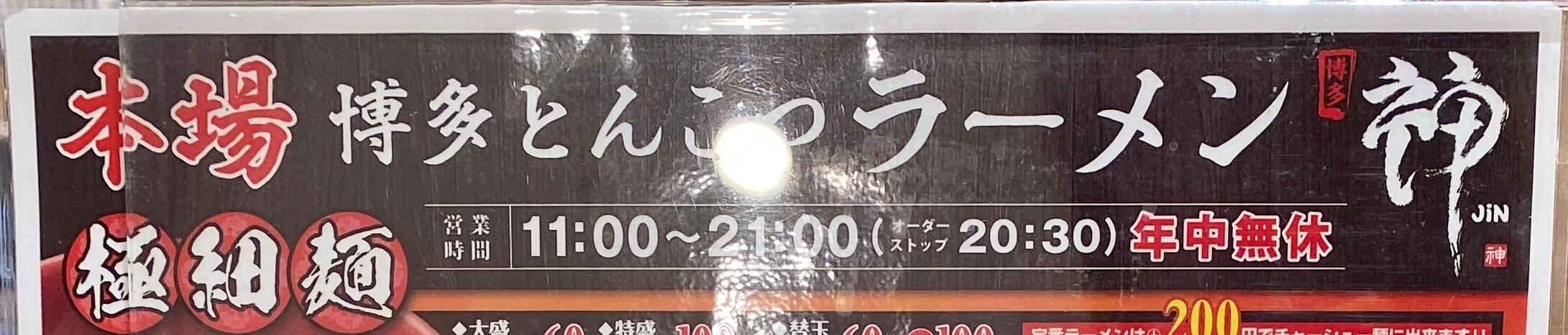 本場博多とんこつラーメン神(jin)サニーアクシスいの店 営業時間 定休日