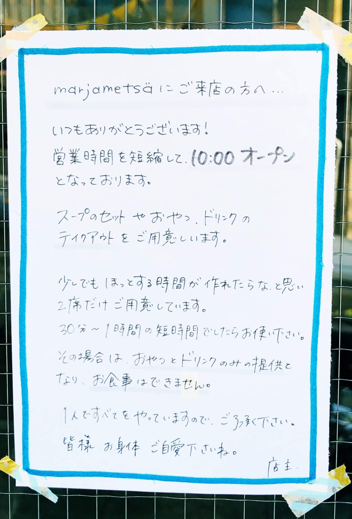 マルヤメッツァ 営業情報