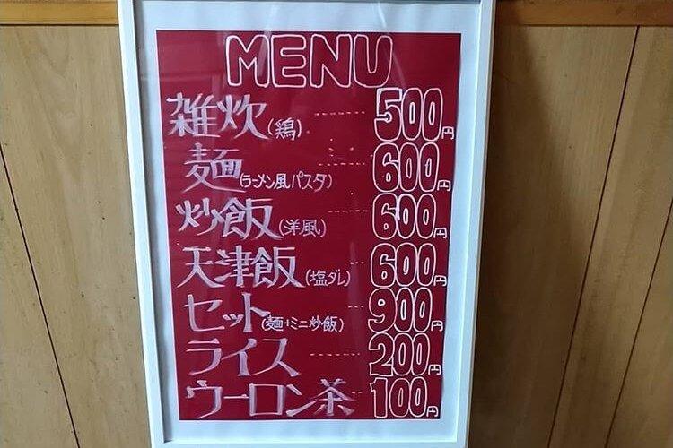福井食堂 メニュー