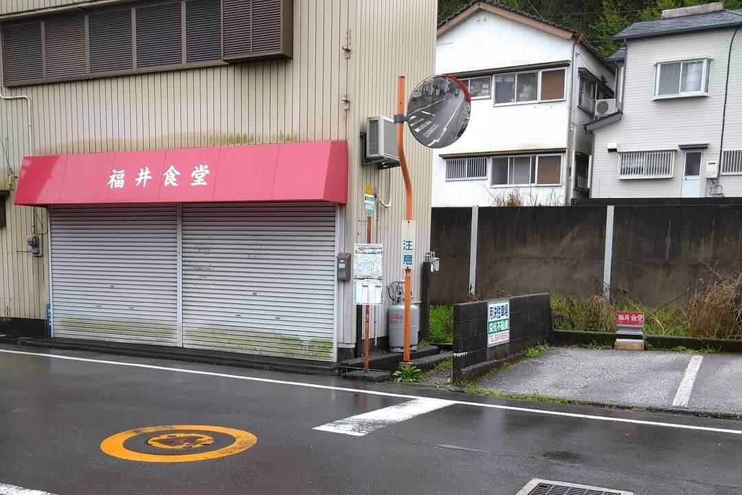 福井食堂 駐車場1