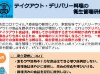 高知県地産地消・外商課テイクアウト・デリバリー料理の衛生管理研修の案内