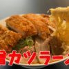 味噌カツラーメンYouTubeサムネ