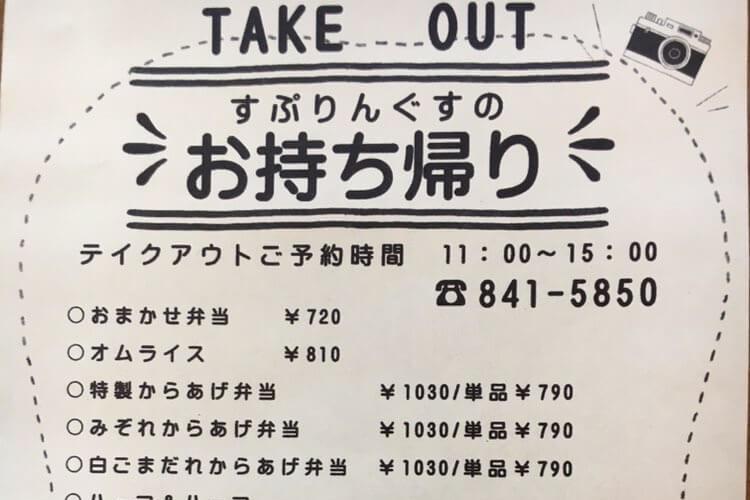 高知市春野町 すぷりんぐす テイクアウトメニュー