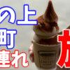 【子連れ旅】高知・津野町〜梼原町で隈研吾デザインと地元グルメ