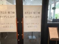 ちよテラキッチンSORA(そら)店先に貼られたオープンを告知するチラシ