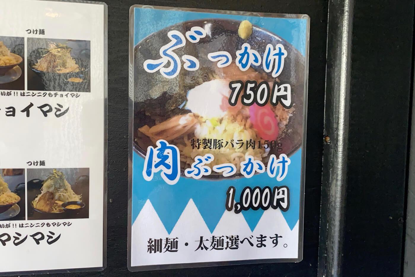 マルトクラーメン野市店 夏限定メニュー
