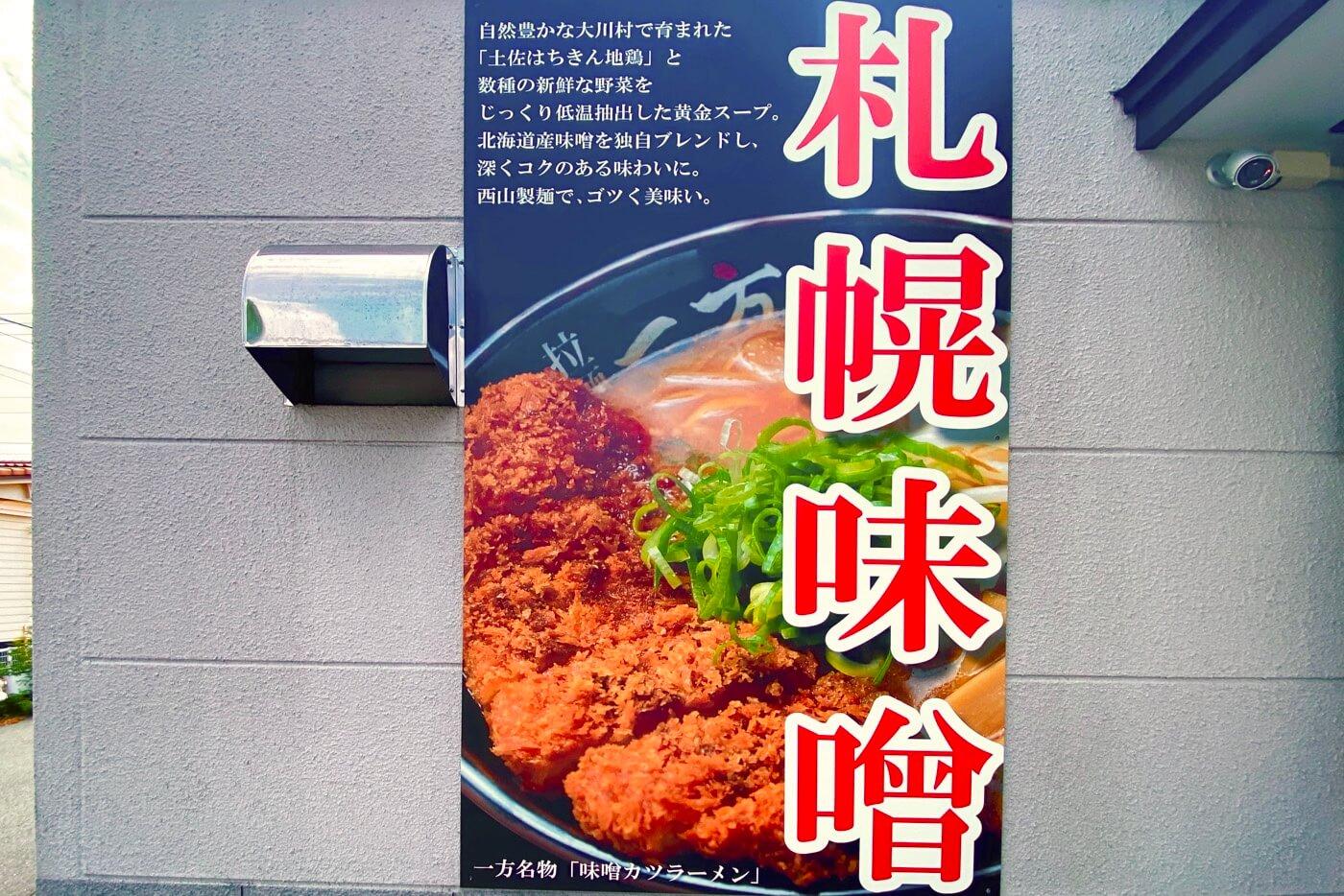 拉麺一方やすきや番地の店先に掲示されたみそカツラーメンへのこだわり