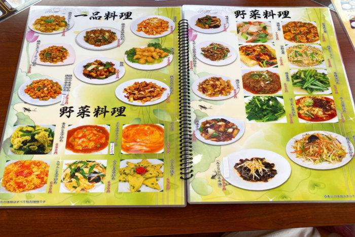 台湾料理 豊源野市店 メニュー