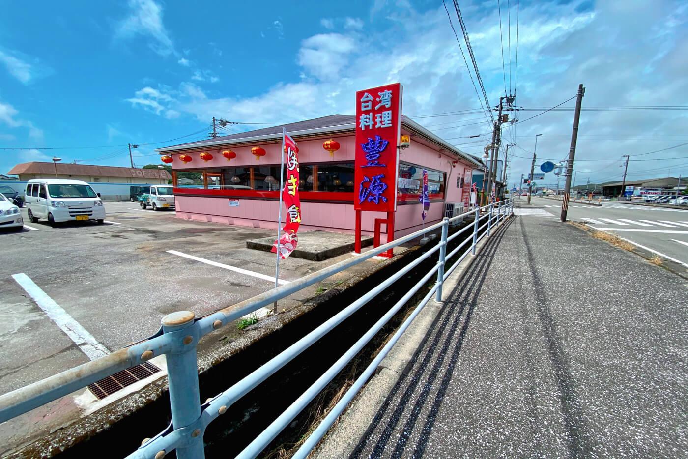 台湾料理 豊源 野市店 外観