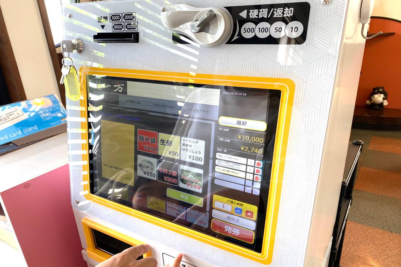 拉麺一方やすきや番地 店内に設置された券売機