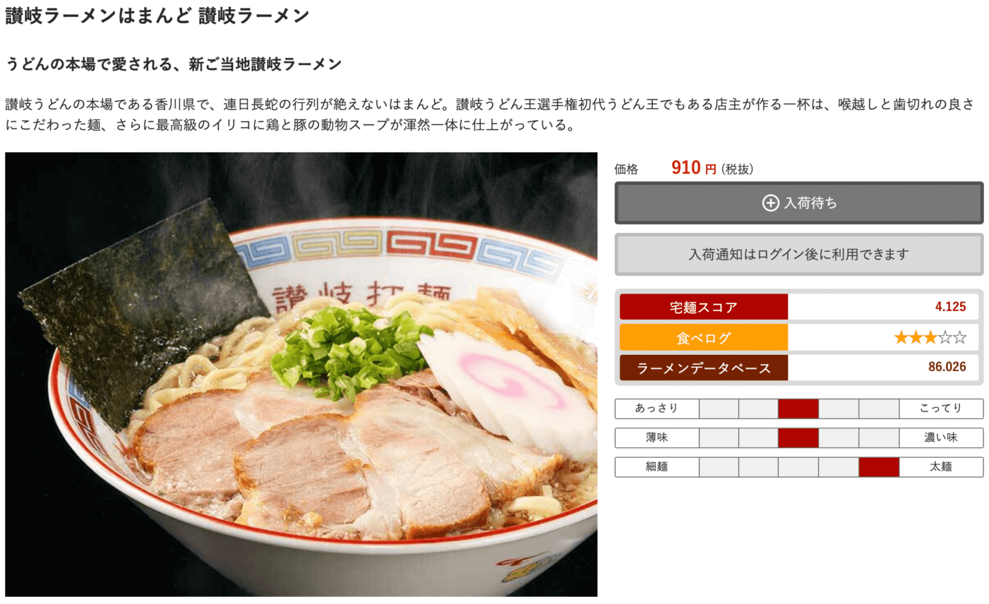 宅麺 はまんどページのスクショ