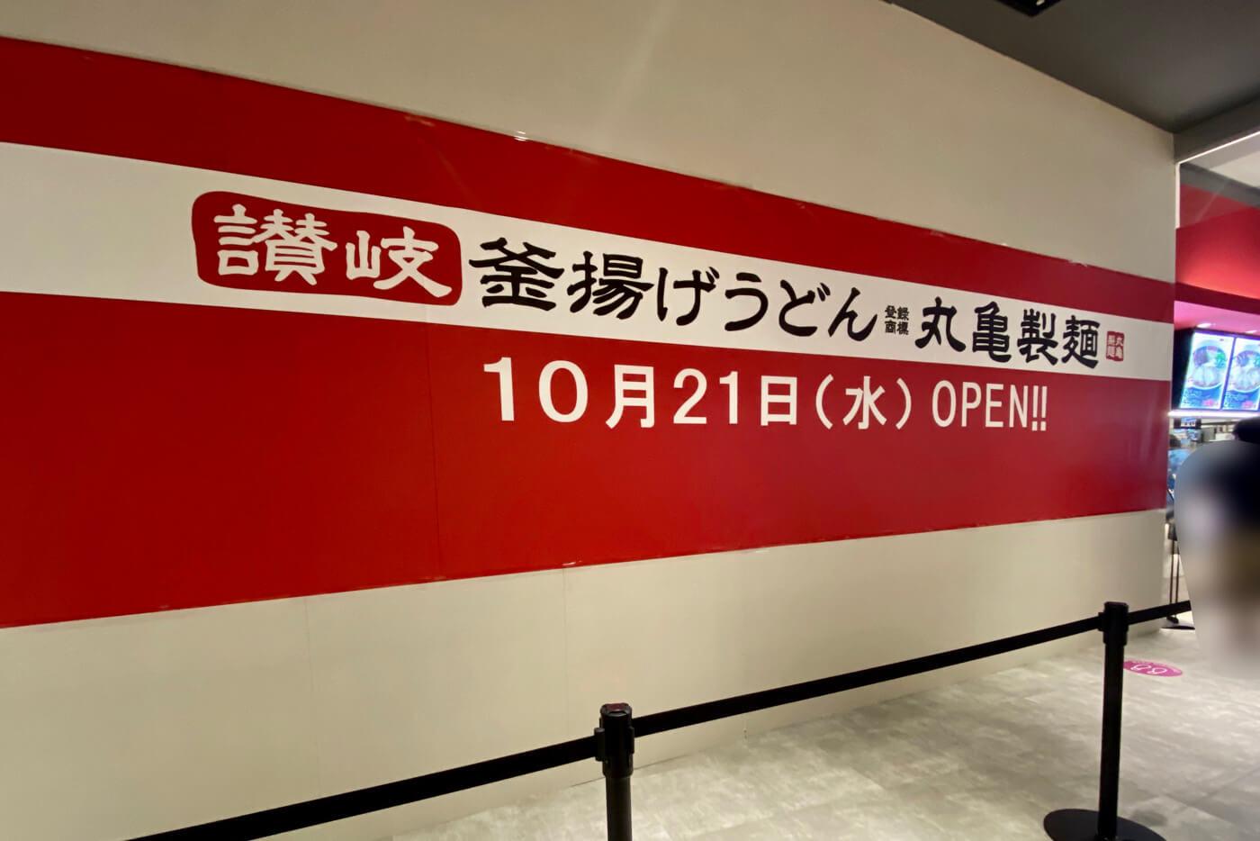イオンモール高知東館のフードコート