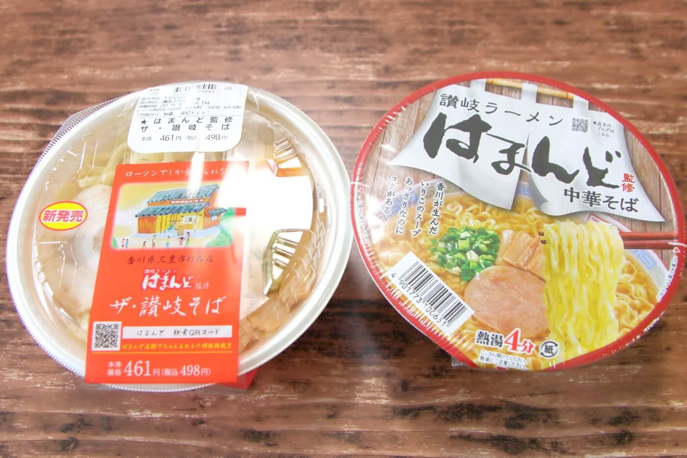 中四国のローソン限定で販売される讃岐ラーメンはまんどチルド麺とカップ麺