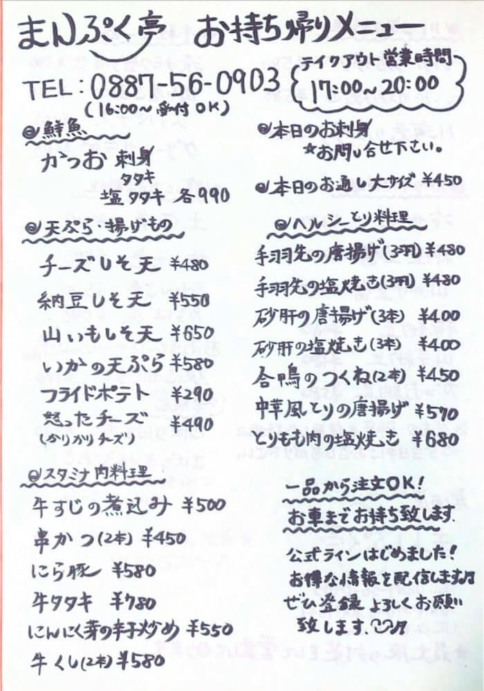 高知香南市野市町 まんぷく亭 テイクアウトメニュー