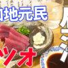 昼酒YouTube動画サムネイル