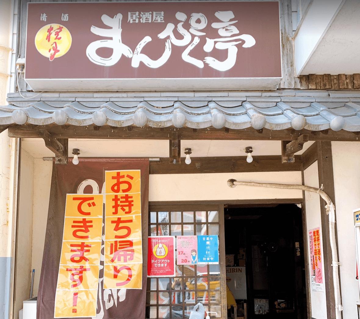 高知香南市野市町 居酒屋まんぷく亭 外観
