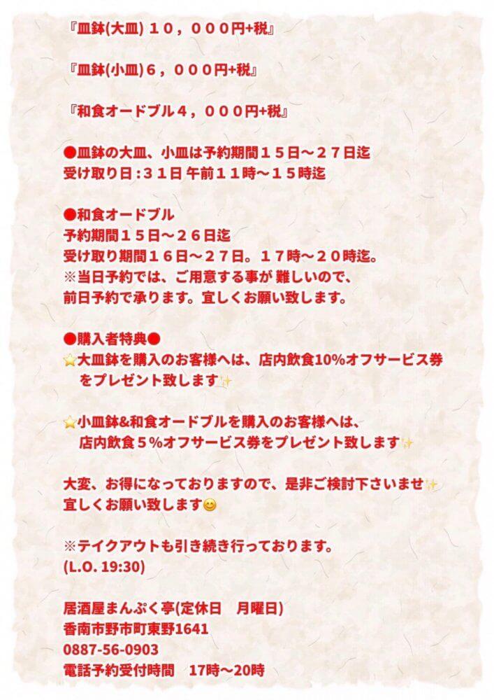 高知香南市野市町の居酒屋まんぷく亭の皿鉢料理の説明