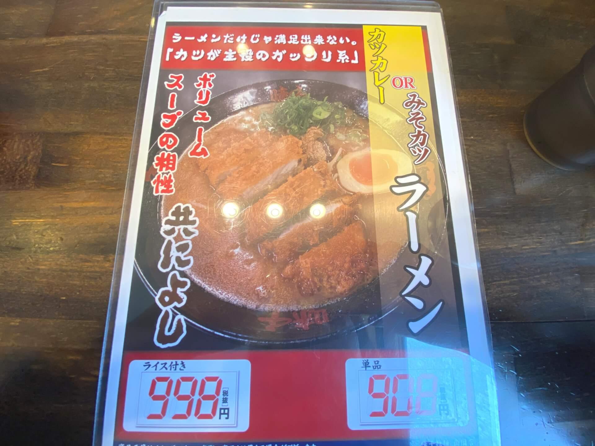味千ラーメン南国店 メニュー