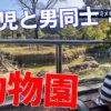 のいち動物公園 YouTube動画サムネイル