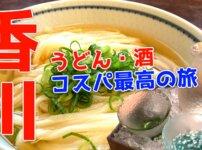 香川旅・サムネイル