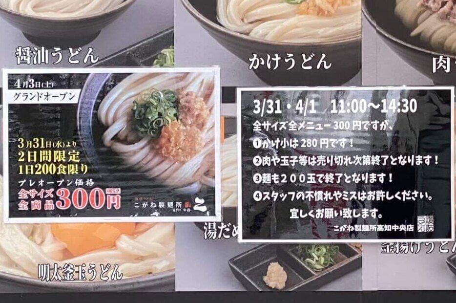 こがね製麺所 高知中央店 メニュー