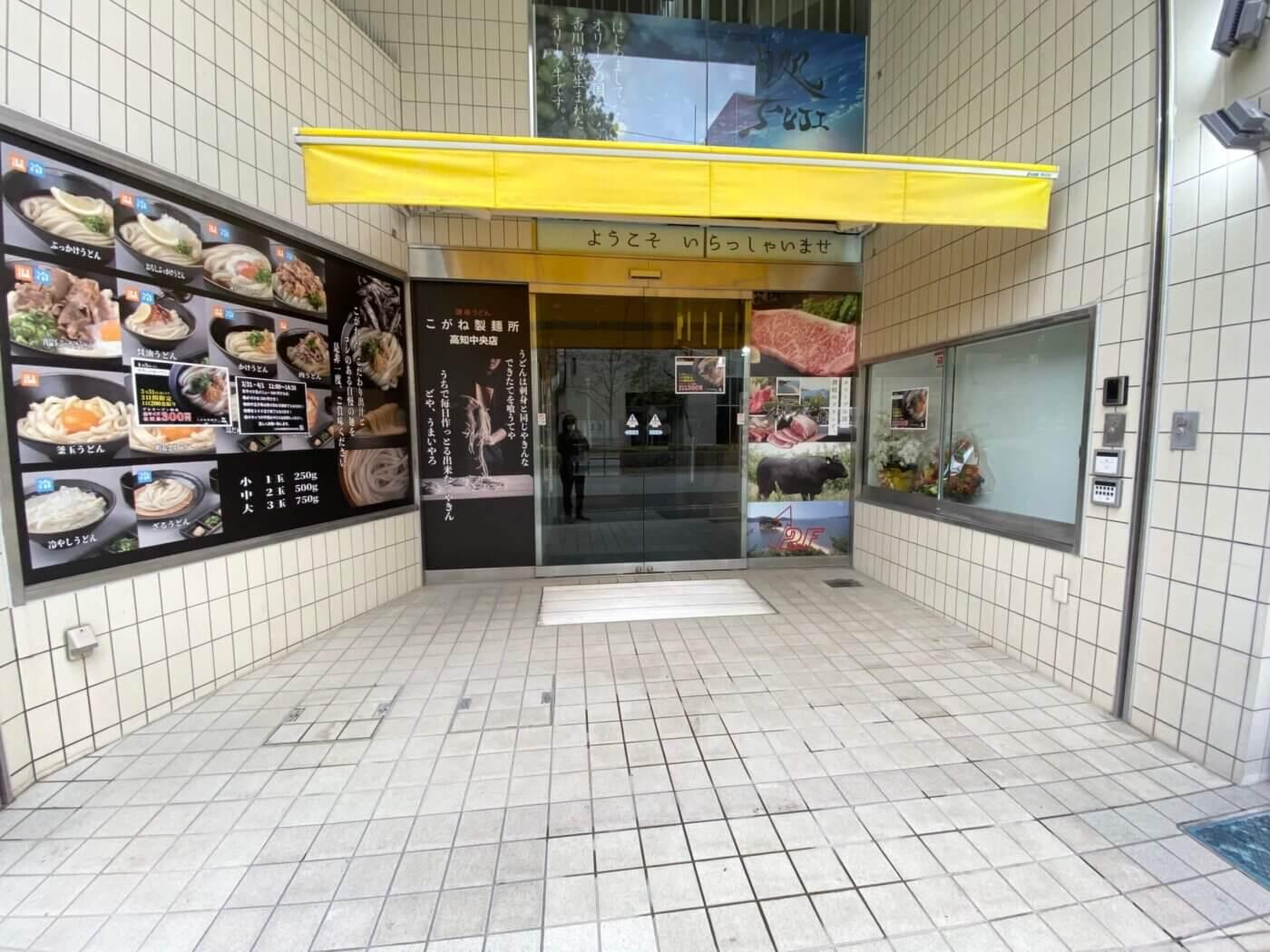 こがね製麺所 高知中央店 外観