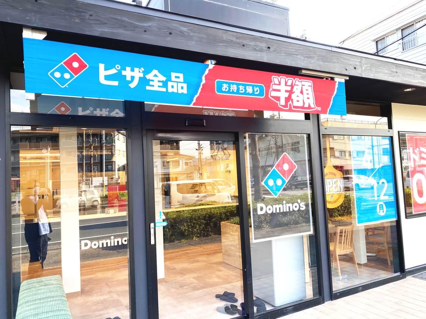ドミノ・ピザ 高知大原店 外観