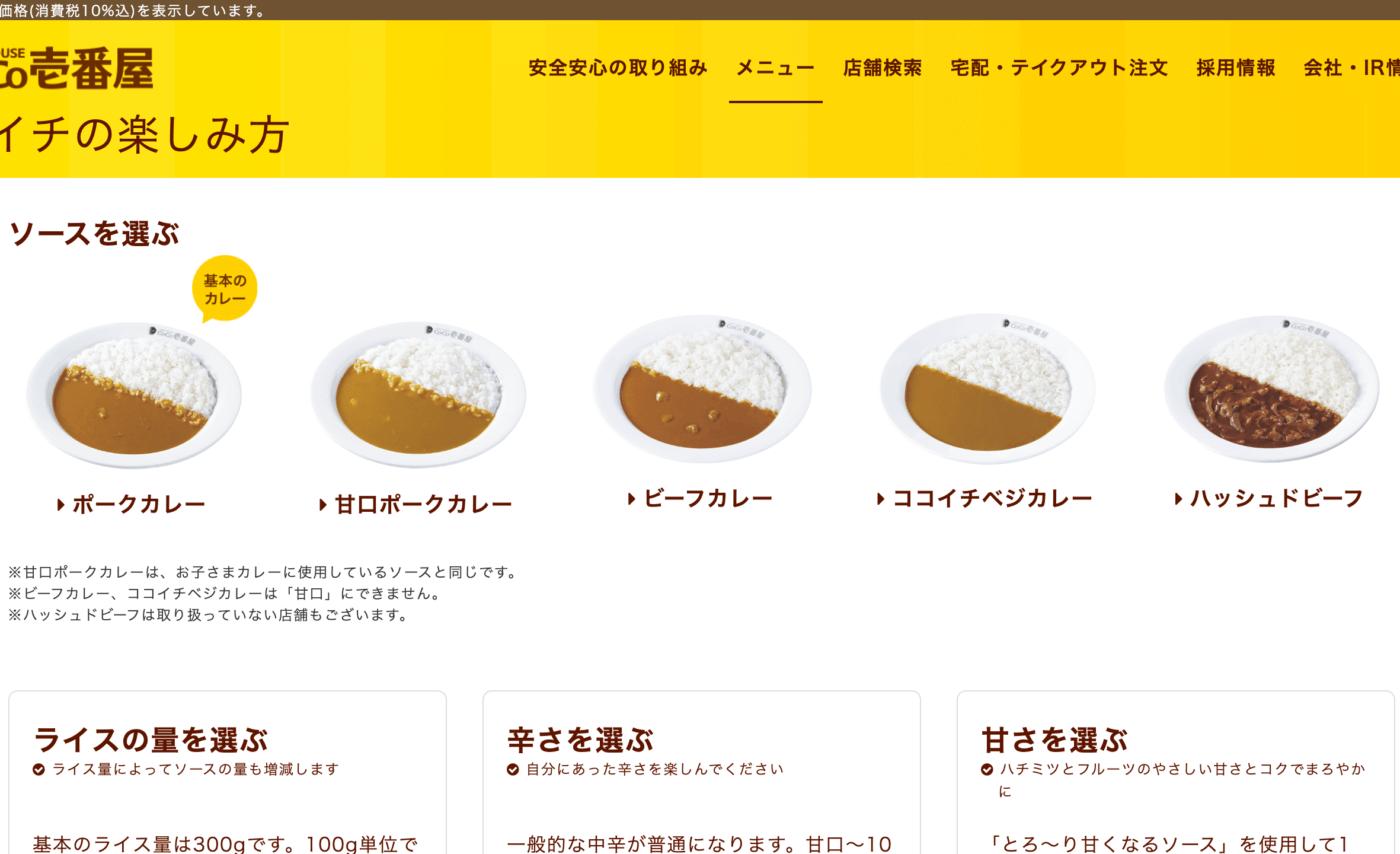 ココイチ公式サイトのスクショ