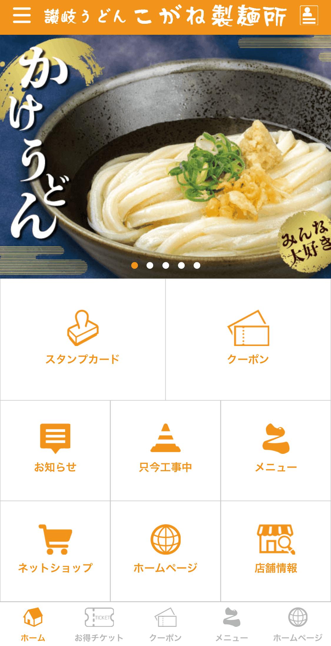こがね製麺所 公式アプリ画面