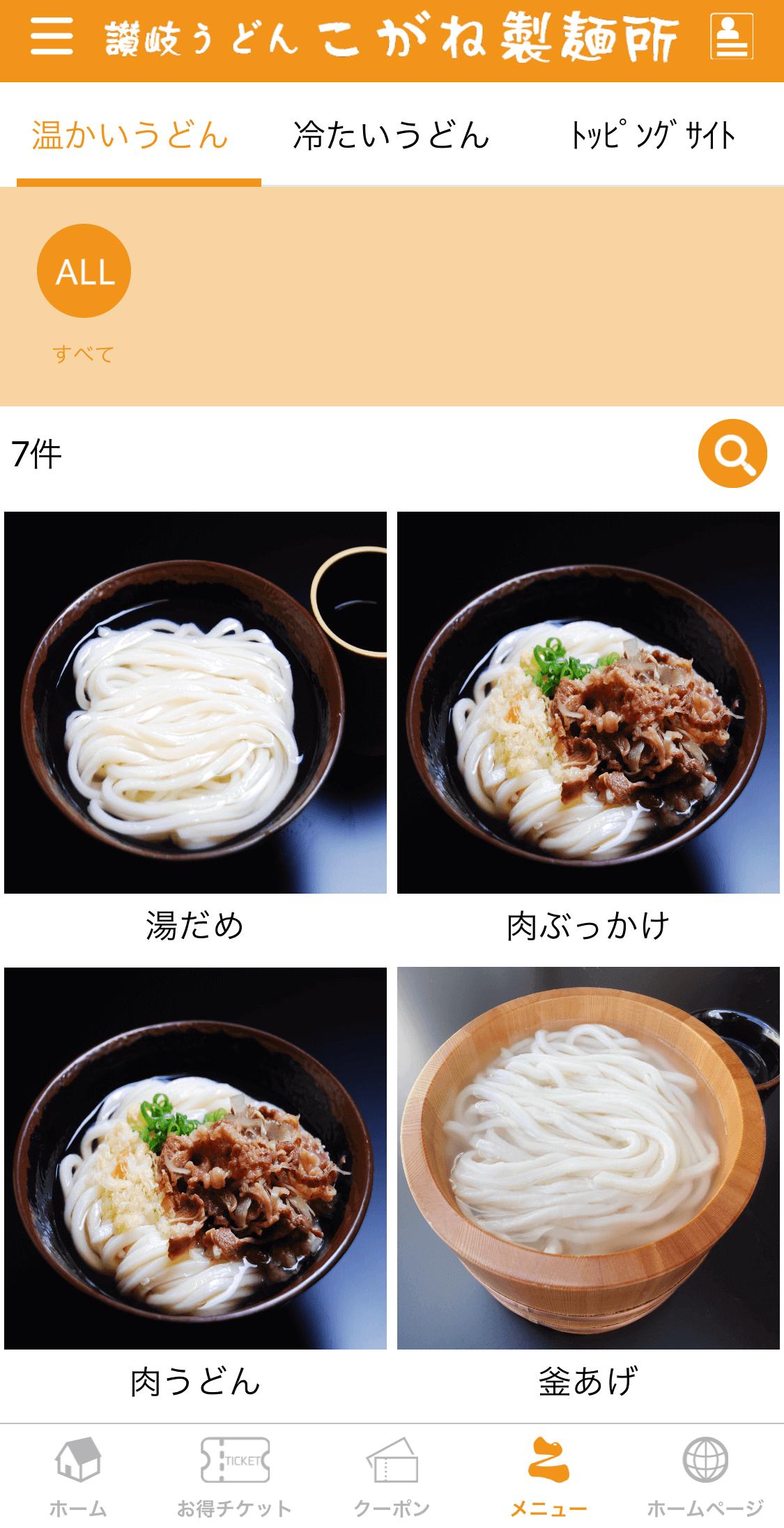 こがね製麺所 公式アプリ内に記載されたうどんメニュー