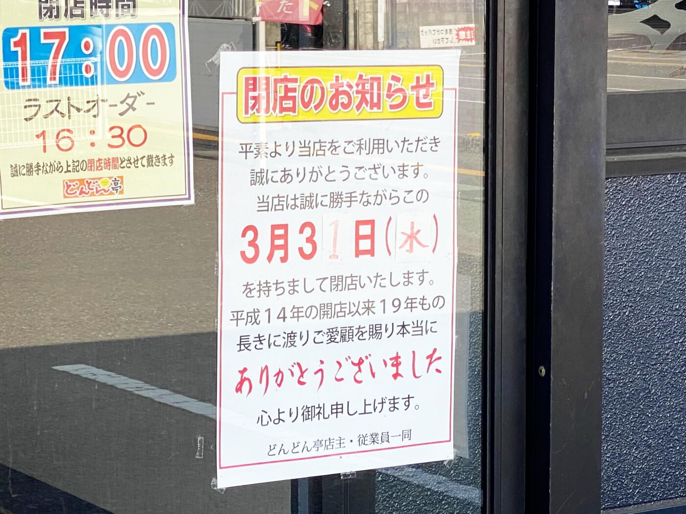 どんどん亭高知若草店 閉店のお知らせ