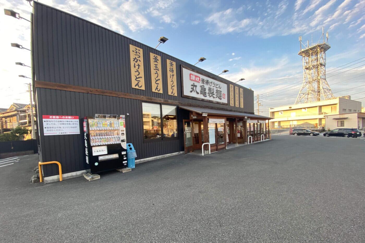 丸亀製麺 店舗外観